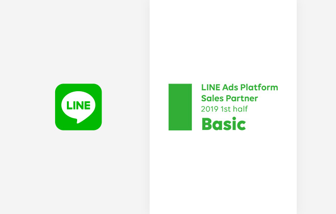 「LINE Biz-Solutions Partner Program」LINE Ads Platform 部門「Sales Partner」 Basic認定ロゴ